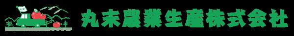 丸末農業生産株式会社