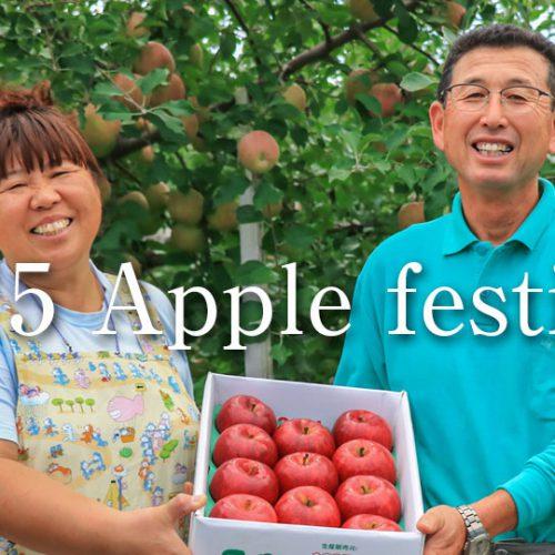 青森りんごを狩り取ってその場でガブリ!2015年丸末農業りんご祭り!