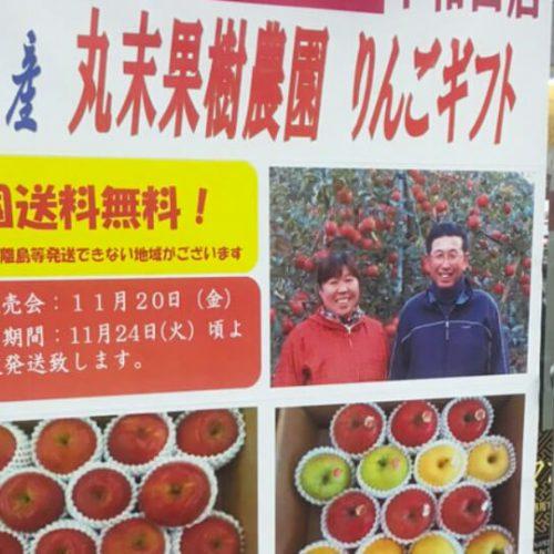 青森県三戸町産!りんご「サンふじ」販売会