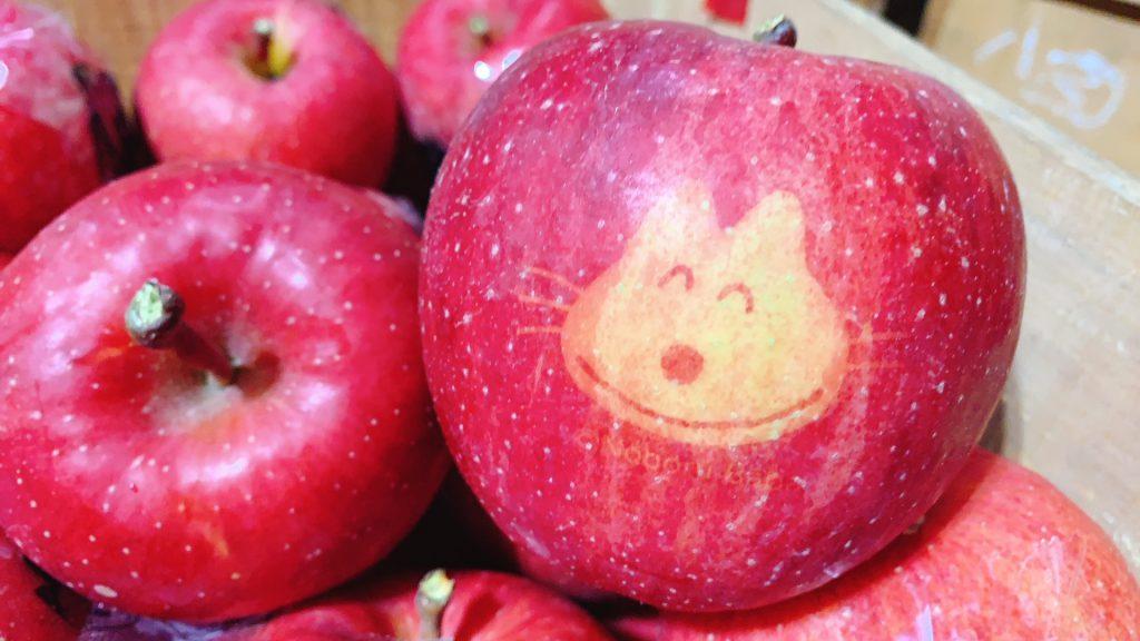11ぴきのねこのりんご